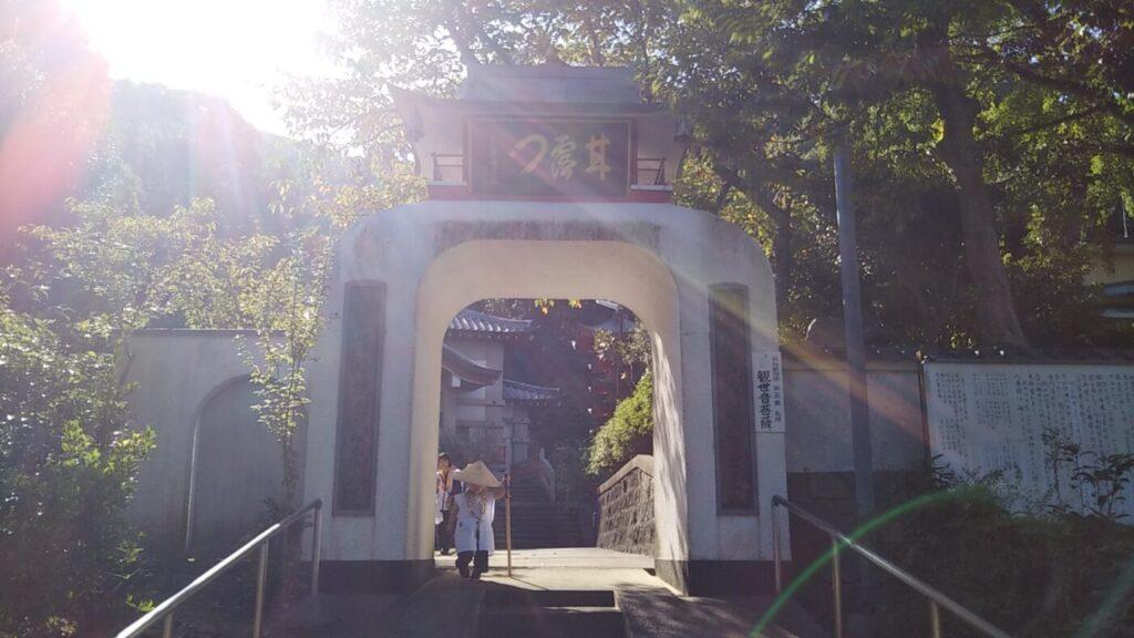 平等寺|遊び場北九