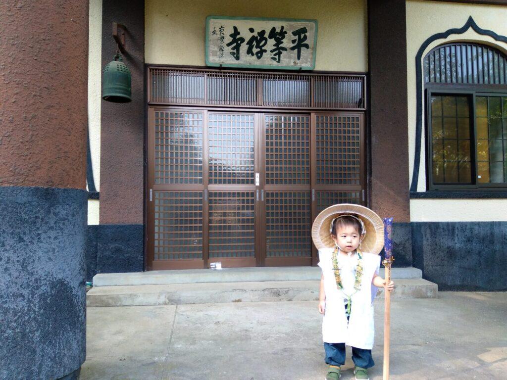 平等寺本堂|遊び場北九