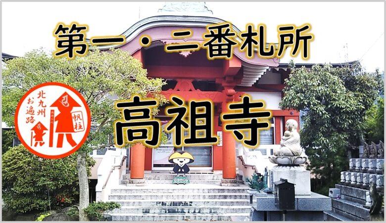 高祖寺 遊び場北九